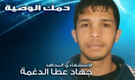 الاستشهادي المجاهد جهاد الدغمة المنفذ الثاني لعملية استدراج الاغبياء
