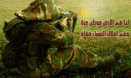 لنا في الارض موطن عزة.. وفي افلاك السماء مقام