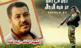 الشهيد القائد زياد غنام
