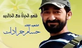 الشهيد القائد حسام جرادات