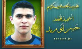 الاستشهادي المجاهد حسن أبو زيد