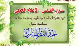 سرايا القدس تهنئ شعبنا المرابط ومقاومته بمناسبة حلول عيد الفطر المبارك