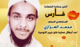 أحد أبطال عملية فتح خيبر الاستشهادي .. الاستشهادي محمد العزازي