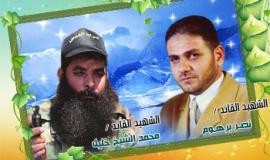 ذكرى استشهاد القائدين محمد الشيخ خليل ونصر برهوم