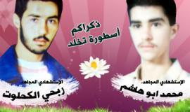 الاستشهاديين ربحي الكحلوت ومحمد ابو هاشم