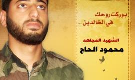 الشهيد المجاهد محمود الحاج