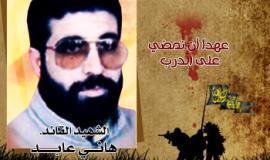 ذكرى استشهاد القائد هاني عابد