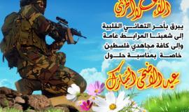 الاعلام الحربي يهنئكم بالعيد المبارك