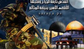 القدس نازفة الجراح