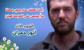 ذكرى رحيل الشهيد القائد انور حمران