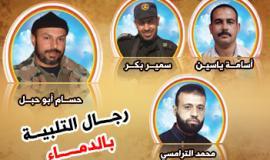 الشهداء حسام ابو حبل وسمير بكر ومحمد الترامسي واسامة ياسين