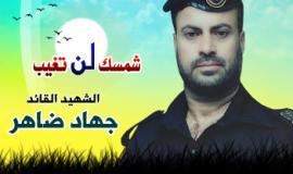 الشهيد القائد جهاد ضاهر