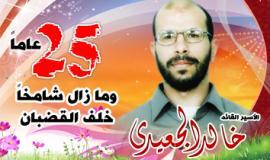 الاسير القائد خالد الجعيدي