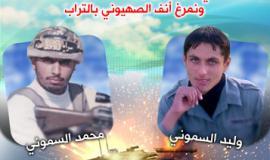 الشهيدين المجاهدين وليد السموني ومحمد السموني