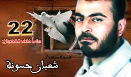 ذكرى اعتقال الاسير القائد شعبان حسونة