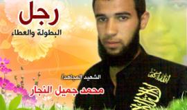 الشهيد المجاهد محمد جميل النجار رجل البطولة والعطاء