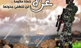 غزة شعلة مقاومة لن تنطفئ جذوتها