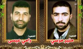 ذكرى استشهاد القائدين رامي عيسى ومنير مرسي
