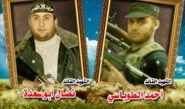 الشهيدين القائدين نضال ابو سعدة واحمد الطوباسي