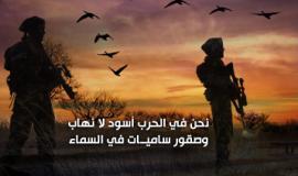 نحن في الحرب أسود لانهاب وصقور ساميات في السماء
