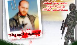الشهيد القائد احمد رداد احد ابرز قادة السرايا بالضفة المحتلة