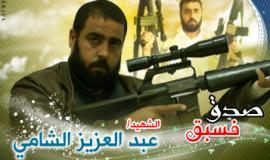 الشهيد عبد العزيز الشامي احد ابرز قادة سرايا القدس بغزة