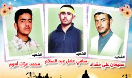 الاستشهاديون محمد اموم وسليمان مقداد وسامي عبد السلام