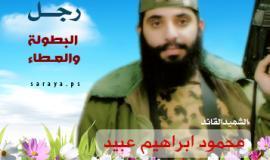 الشهيد القائد محمود عبيد رجل البطولة والعطاء