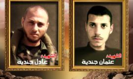 الشهيدين المجاهدين الشقيقين عادل وعثمان جندية