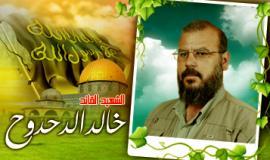الشهيد القائد خالد الحدوح ابو الوليد