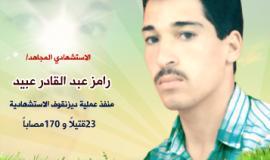 الاستشهادي المجاهد رامز عبيد
