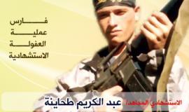 الاستشهادي المجاهد عبد الكريم طحاينة