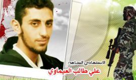علي العيماوي
