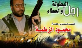 الشهيد القائد محمود الزطمة