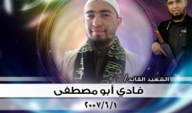 الشهيد القائد فادي ابو مصطفى