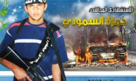 الاستشهادي المجاهد حمزة سمودي