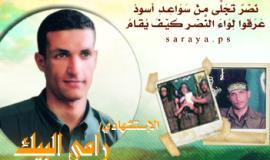 الاستشهادي المجاهد رامي البيك