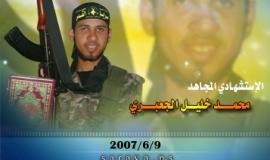 الاستشهادي محمد الجعبري بطل عملية الصيف الساخن