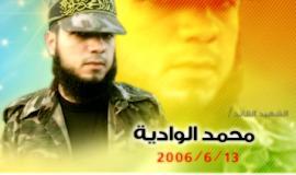الشهيد القائد محمد الوادية