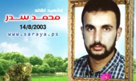 الشهيد القائد محمد سدر