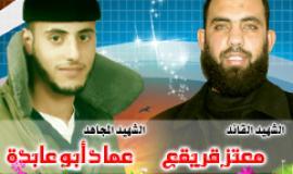 الشهيدين المجاهدين عماد ابو عابدة ومعتز قريقع