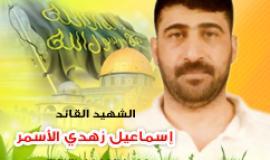 الشهيد القائد اسماعيل زهدي الاسمر
