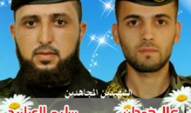 الشهيدين المجاهدين سليم العرابيد وعلاء حمدان