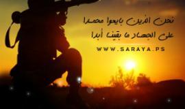 نحن الذين بايعوا محمد على الجهاد مابقينا ابدا