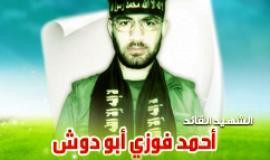 الشهيد القائد أحمد ابو دوش