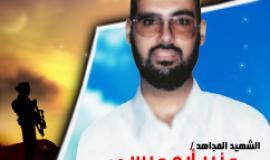 الشهيد المجاهد منير أبو موسى