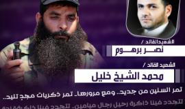 الشهيدين القائدين محمد الشيخ خليل ونصر برهوم