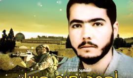 الشهيد القائد أحمد نعيم حسان