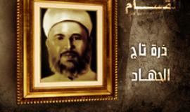 ذكرى استشهاد القسام
