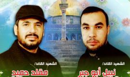 الشهيدين القائدين نبيل ابو جبر ومقلد حميد